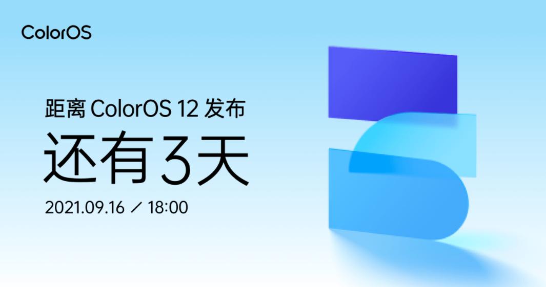 ColorOS 12 发布会定档 9 月 16 日 18:00