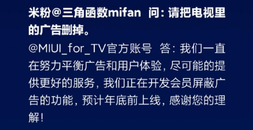 小米 MIUI for TV 正在开发会员屏蔽广告功能,预计年底前上线