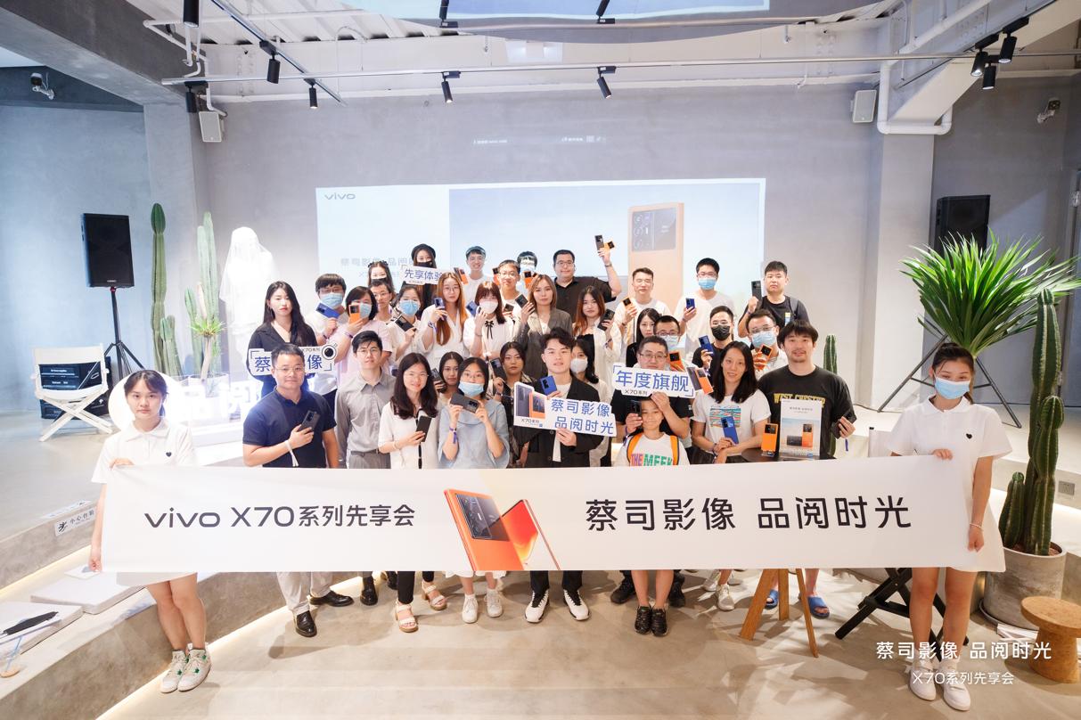 vivo X70 系列购机先享会收官,首批用户诞生