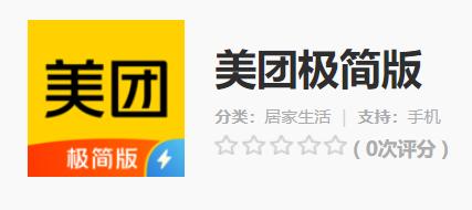 """美团推出极简版 ,提供""""米面粮油""""等生活用品采购服务"""
