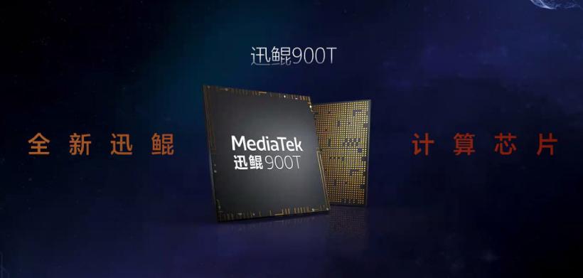 联发科正式发布迅鲲 900T 芯片
