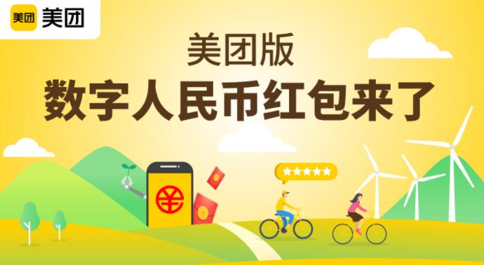 美团在上海等地试点数字人民币低碳红包,可用于支付共享单车费用